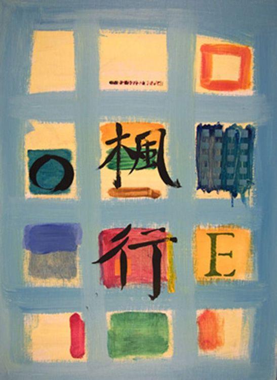Blue Ensemble II
